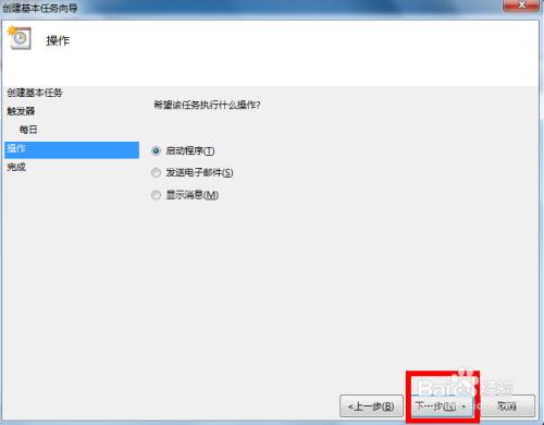 怎么让电脑定期自动备份文件或文件夹
