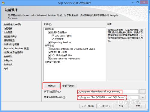 如何安装SQL Server 2008数据库(带完整图解)