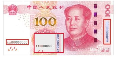 100元假币识别方法_2015年新100元人民币鉴别真假方法识别假币图解-百度经验