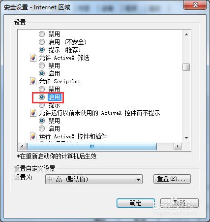如何解决系统自带ie浏览器无法观看视频?
