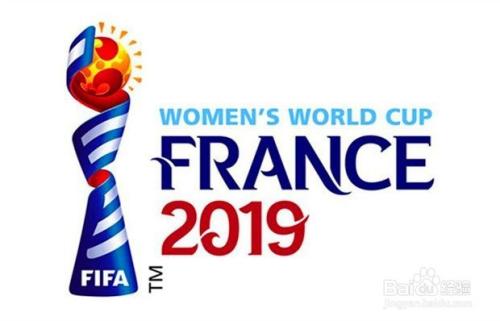 2019年女足世界杯赛程时间表