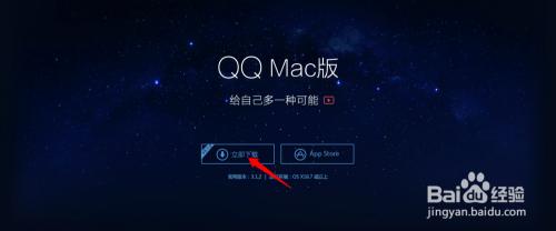 macbook安装qq_MAC软件安装教程-QQ安装教程-百度经验