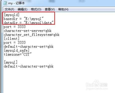 MySQL 5.7.9 ZIP 免安装版本配置过程
