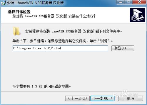 如何Windows 7系统下如何搭建NFS服务器