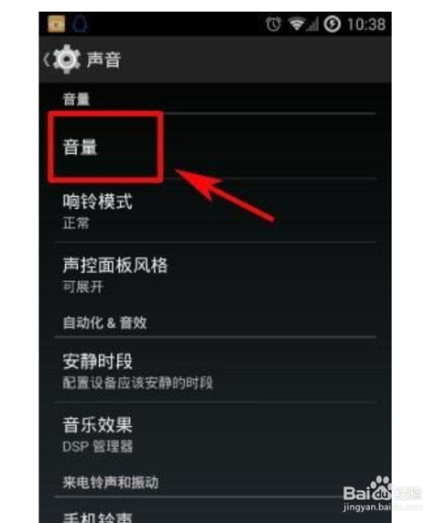 苹果iPhoneX通话声音小怎么解决
