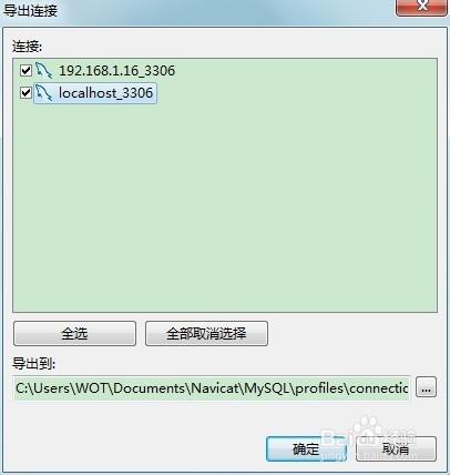 [Navicat for MySQL系列]Navicat如何使用(三)