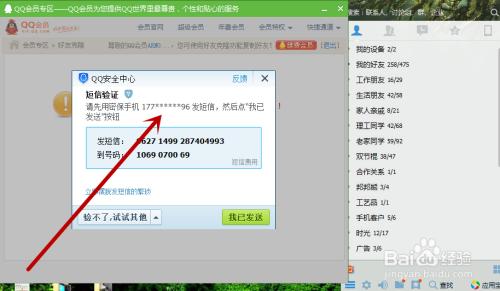 QQ何以批量删摒除密友跟克隆密友