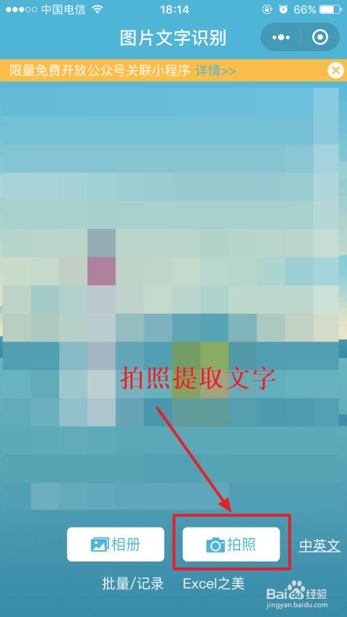 如何提取图片中的文字(微信小程序)