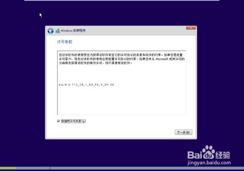 如何安装正版Windows10,小编告诉你正版Windows10的安装方法(6)