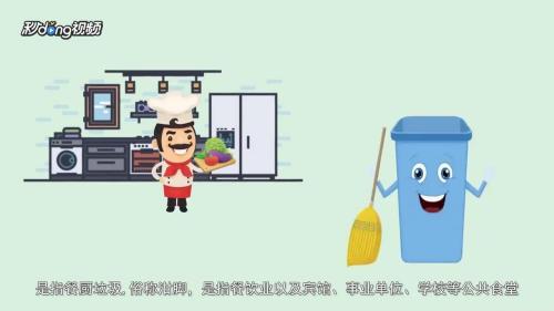 餐厨垃圾和厨余垃圾最大的不同是什么