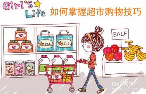 如何掌握超市购物技巧