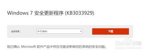 kb3033929【解决思路】