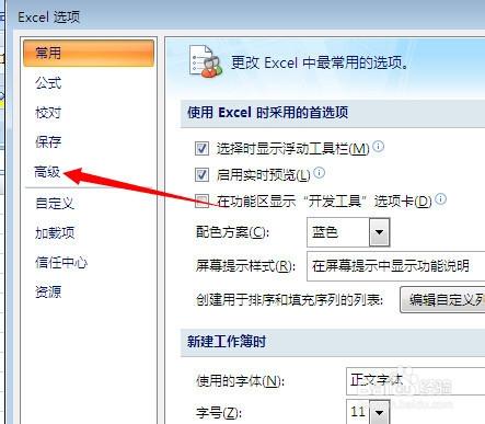 Excel四舍五入后计算不准确怎么办