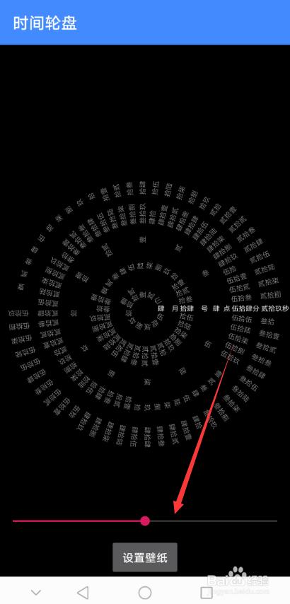 xp动态时钟屏保下载_抖音罗盘时钟屏保怎么弄 文字时钟动态屏保设置-百度经验