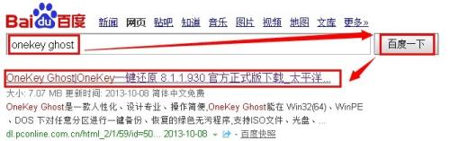 onekey ghost怎么用