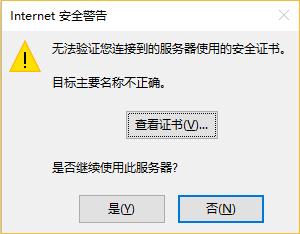 解决 无法验证您连接到的服务器使用的安全证书