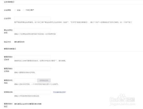 微信公眾號申請(訂閱號)