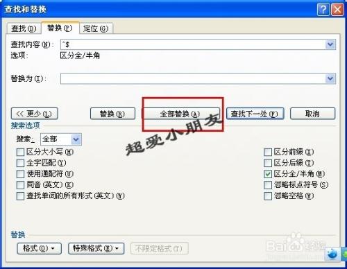 怎样批量删除word文章里的英文字母只保留中文