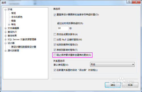 SQL Server不允许保存更改的解决方法