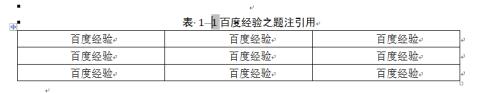 如何插入并引用带有章节号的题注?如表1-1