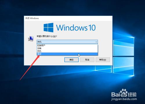 windows10系统如何强制重启电脑(3)