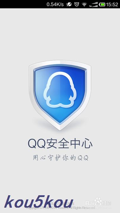 qq中心手机版_qq安全中心手机版之怎么绑定QQ号码-百度经验