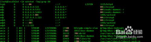 linux下解决80端口被占用