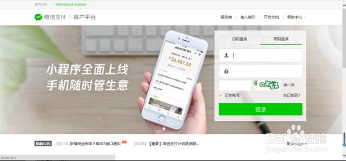 微信Web支付开发当前URL未注册解决办法