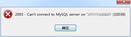 怎么解决mysql远程连接报10038的错误