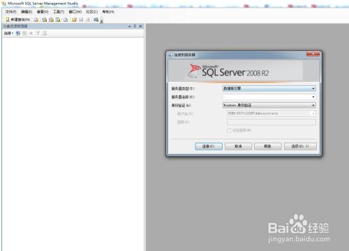 如何修改sql server的sa用户的密码
