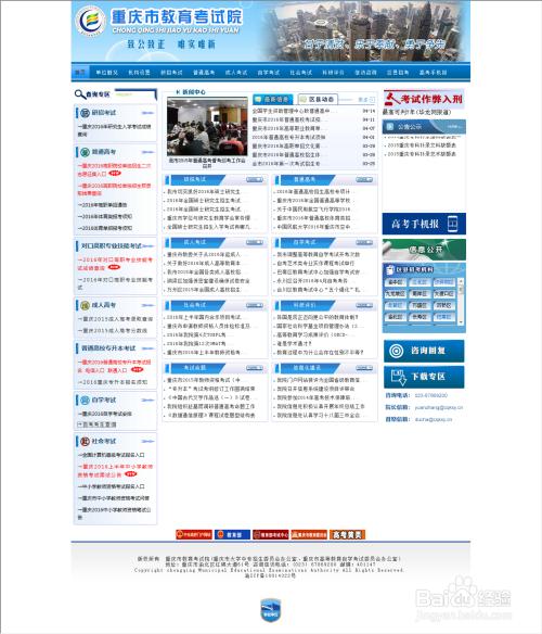 怎么进入高等教育自学考试重庆市信息管理系统