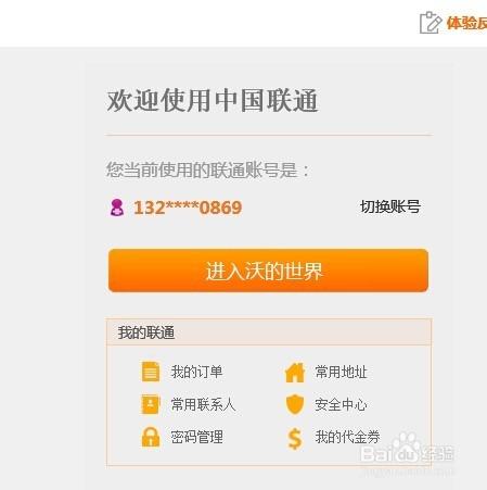 中国联通官网_中国联通宽带怎么预约安装-百度经验