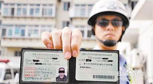 怎样分辨真假驾驶本照片_如何快速的识别驾驶证的真假-百度经验