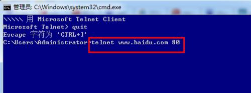 Win7下如何使用Telnet命令