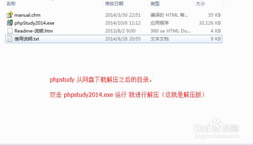 搭建PHP本地运行环境之PHPStudy