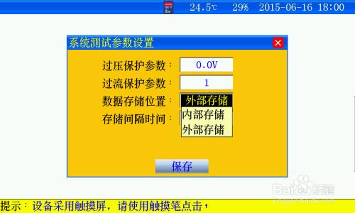 智能蓄电池活化仪操作指南(三)