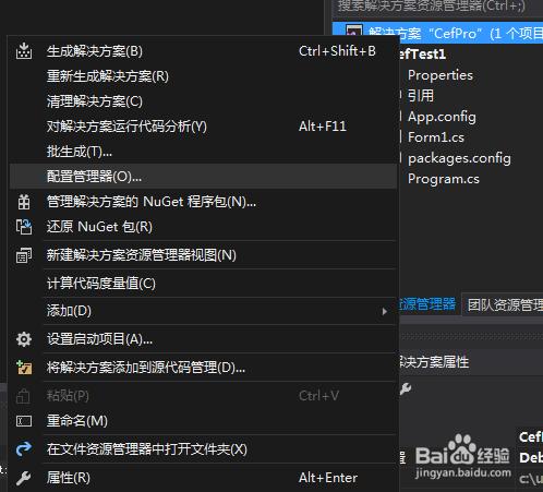C#开发WinForm使用CefSharp使用