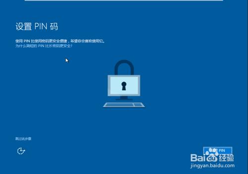 如何安装正版Windows10,小编告诉你正版Windows10的安装方法(27)
