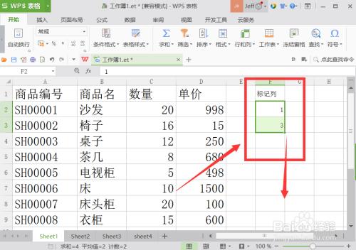 WPS表格如何隔行插入空行
