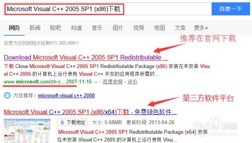 安装LoadRunner提示缺少vc2005_sp1_with_atl...