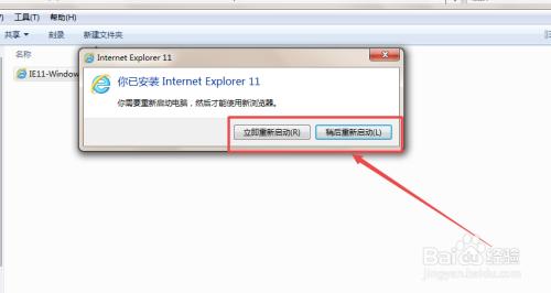 如何重装IE浏览器
