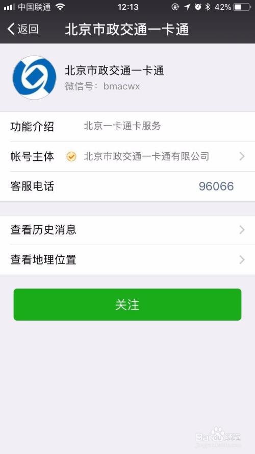 北京交通一卡通如何快速退卡