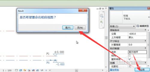 Revit软件怎么修改标高