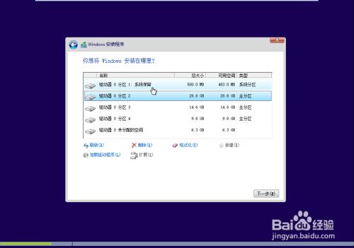 如何安装正版Windows10,小编告诉你正版Windows10的安装方法(9)