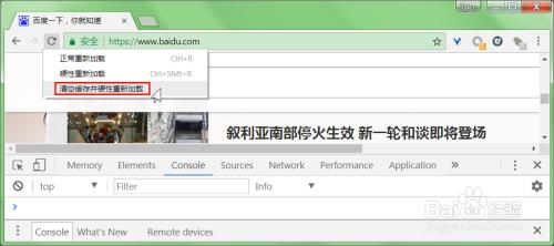 Chrome浏览器如何强制刷新页面(不使用缓存)?