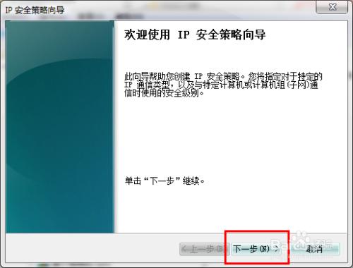 防范勒索软件比特币病毒攻击的方案