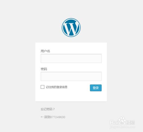 免费建站:[16]如何安装wordpress主题