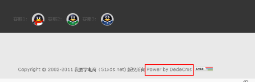 织梦dedecms如何去除版权中的Power by DedeCms