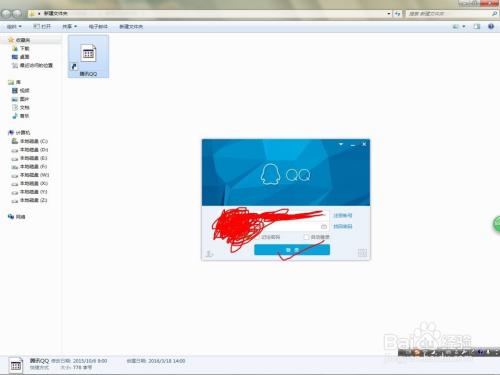 qq聊天记录保存地址_qq如何彻底清除所有的聊天记录,文件记录-百度经验
