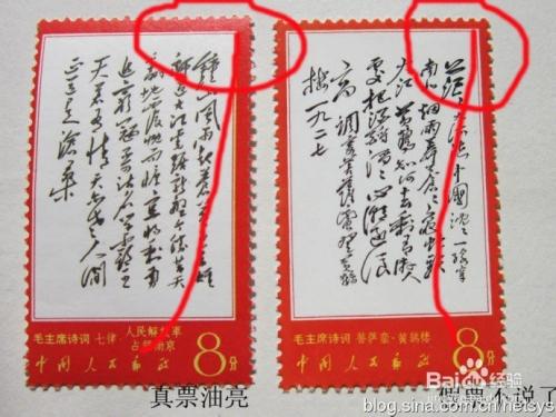 如何分辨真假邮票